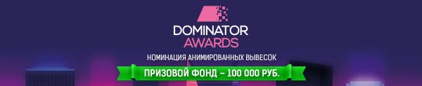 DOMINATOR AWARDS 2018